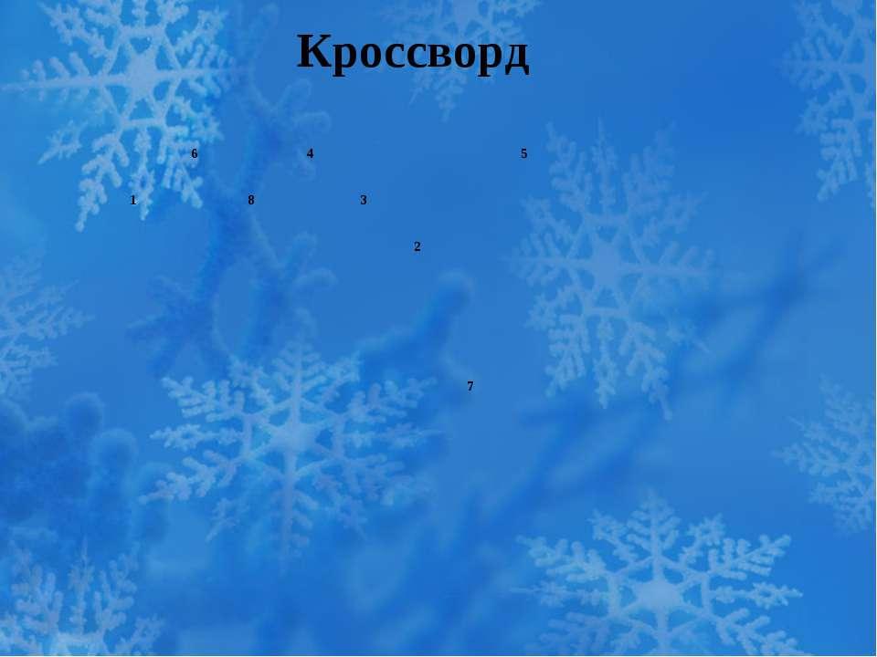 Кроссворд  6 4 5 1 8 3 2 7