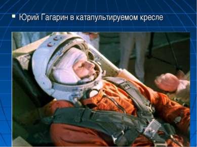 Юрий Гагарин в катапультируемом кресле