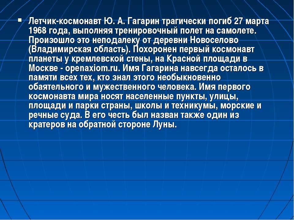 Летчик-космонавт Ю. А. Гагарин трагически погиб 27 марта 1968 года, выполняя ...