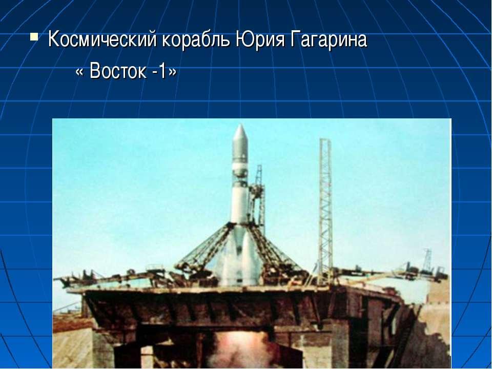 Космический корабль Юрия Гагарина « Восток -1»