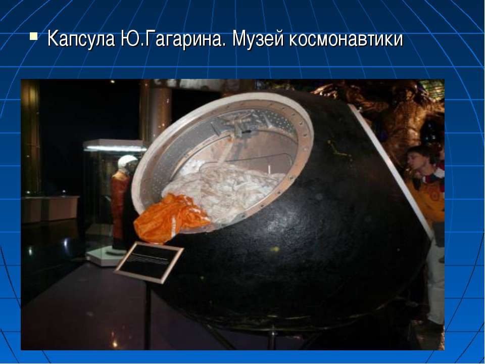 Капсула Ю.Гагарина. Музей космонавтики