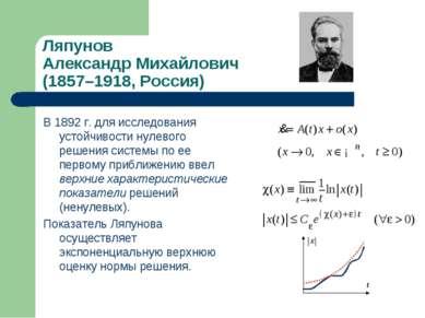 В 1892г. для исследования устойчивости нулевого решения системы по ее первом...