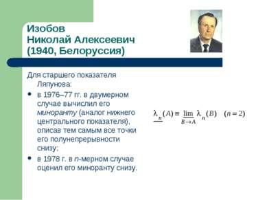 Изобов Николай Алексеевич (1940, Белоруссия) Для старшего показателя Ляпунова...