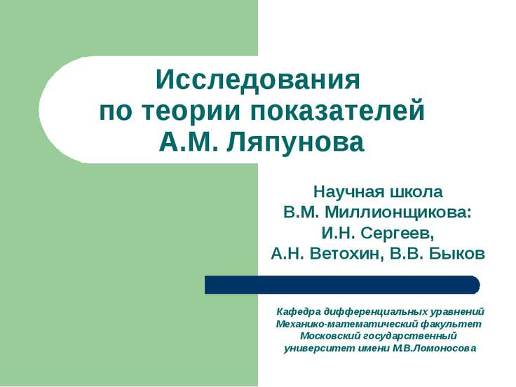 Исследования по теории показателей А.М.Ляпунова Научная школа В.М.Миллионщи...
