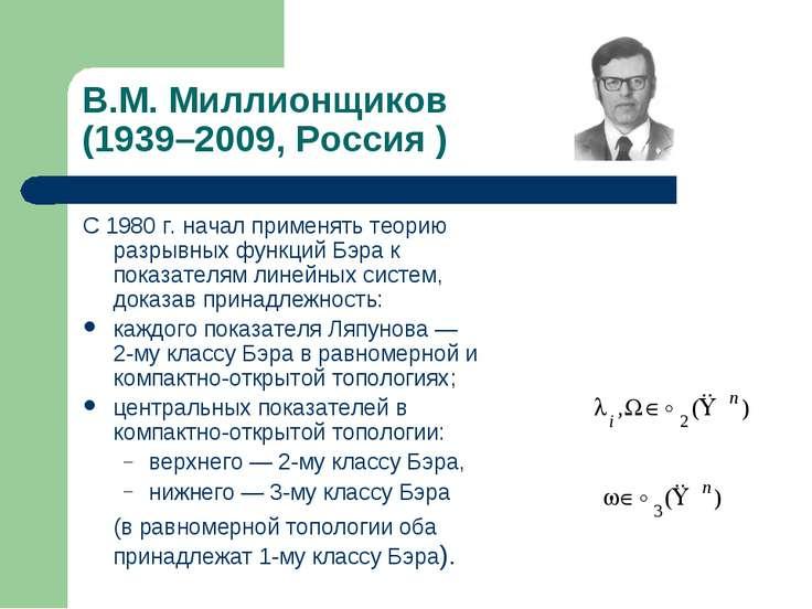 В.М. Миллионщиков (1939–2009, Россия ) С 1980 г. начал применять теорию разры...