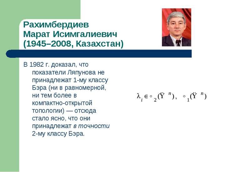 Рахимбердиев Марат Исимгалиевич (1945–2008, Казахстан) В 1982 г. доказал, что...