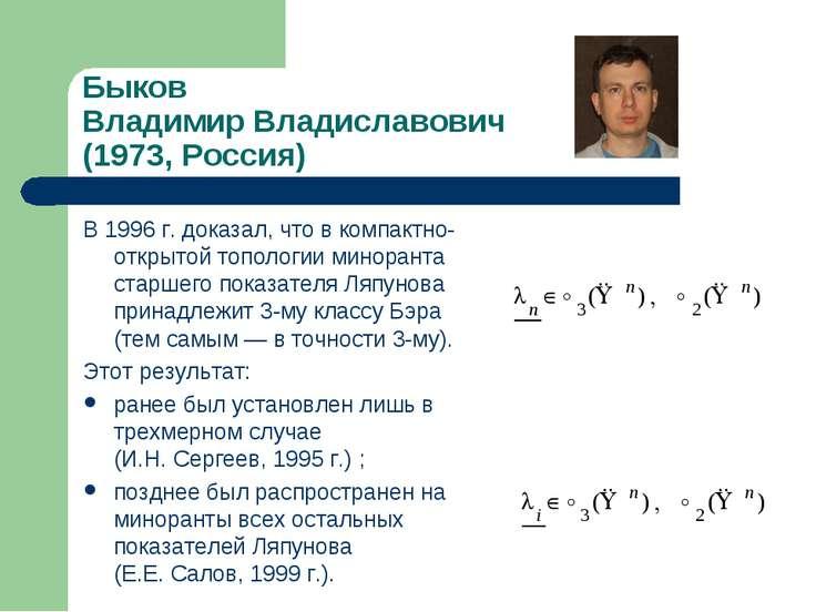 Быков Владимир Владиславович (1973, Россия) В 1996 г. доказал, что в компактн...