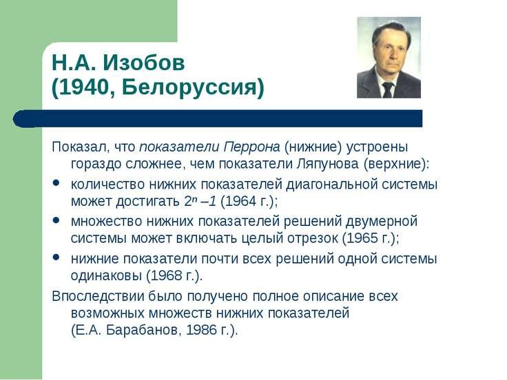 Н.А. Изобов (1940, Белоруссия) Показал, что показатели Перрона (нижние) устро...