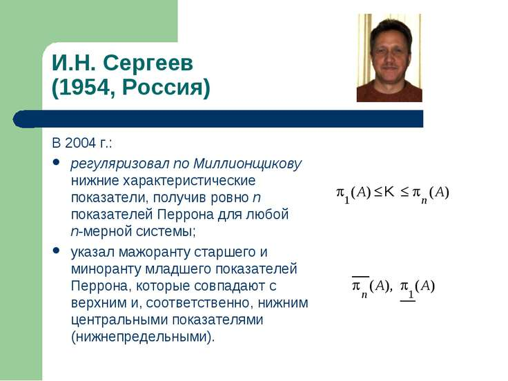 И.Н. Сергеев (1954, Россия) В 2004 г.: регуляризовал по Миллионщикову нижние ...