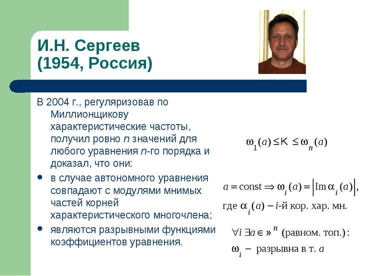 И.Н. Сергеев (1954, Россия) В 2004 г., регуляризовав по Миллионщикову характе...