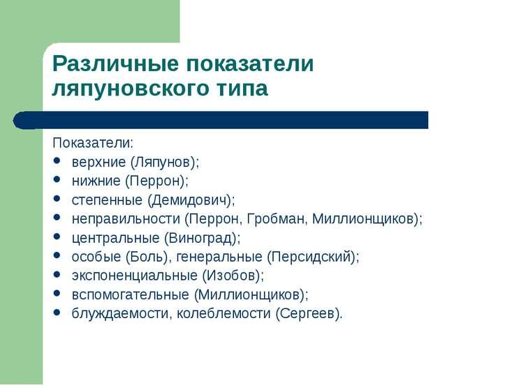 Различные показатели ляпуновского типа Показатели: верхние (Ляпунов); нижние ...