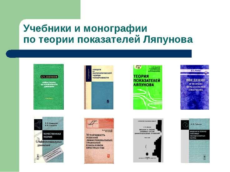 Учебники и монографии по теории показателей Ляпунова