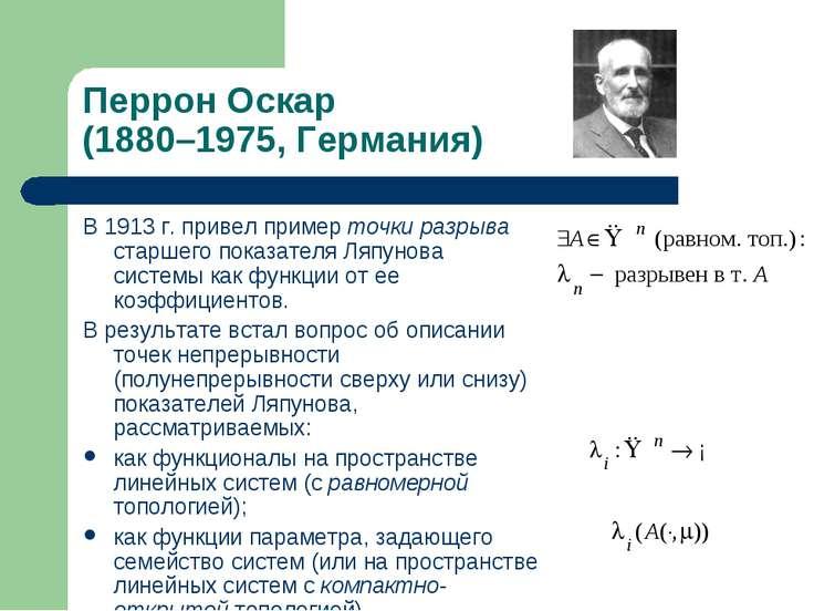 Перрон Оскар (1880–1975, Германия) В 1913г. привел пример точки разрыва стар...