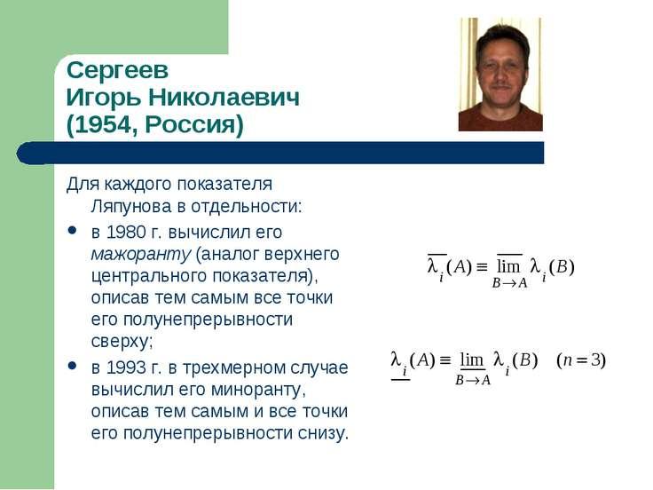 Сергеев Игорь Николаевич (1954, Россия) Для каждого показателя Ляпунова в отд...