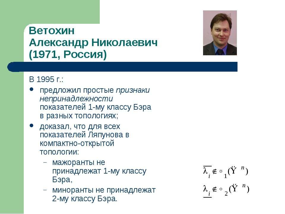 Ветохин Александр Николаевич (1971, Россия) В 1995 г.: предложил простые приз...