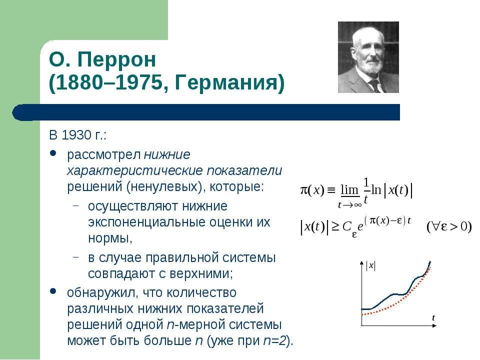 О.Перрон (1880–1975, Германия) В 1930 г.: рассмотрел нижние характеристическ...