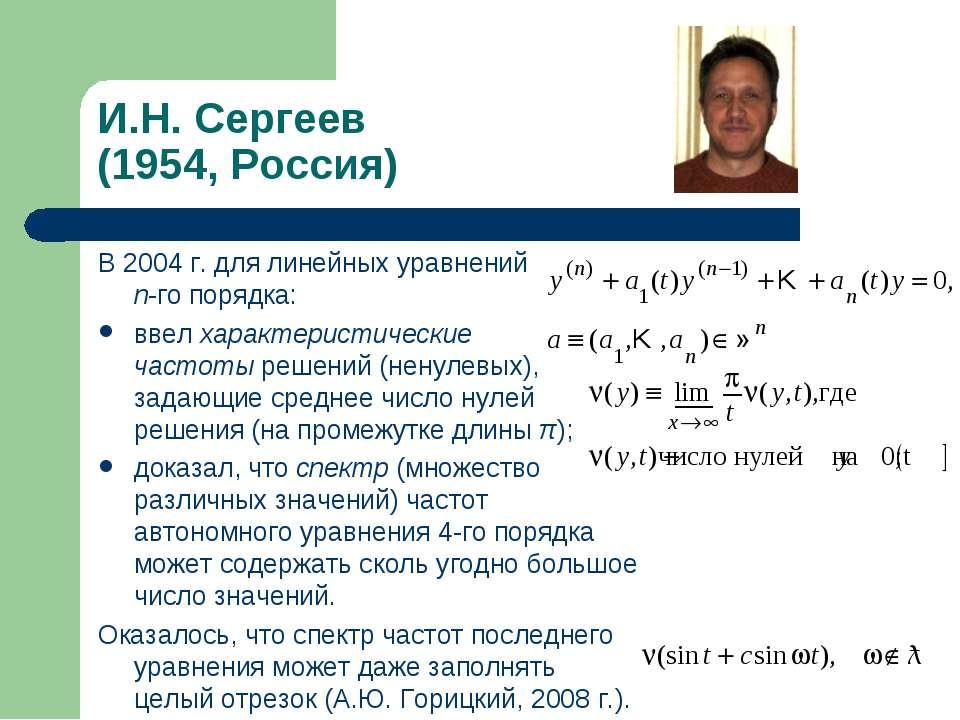 И.Н. Сергеев (1954, Россия) В 2004 г. для линейных уравнений n-го порядка: вв...