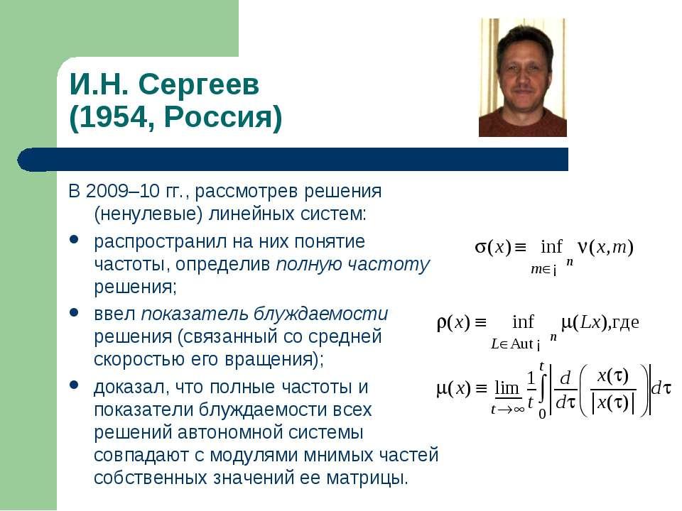И.Н. Сергеев (1954, Россия) В 2009–10 гг., рассмотрев решения (ненулевые) лин...