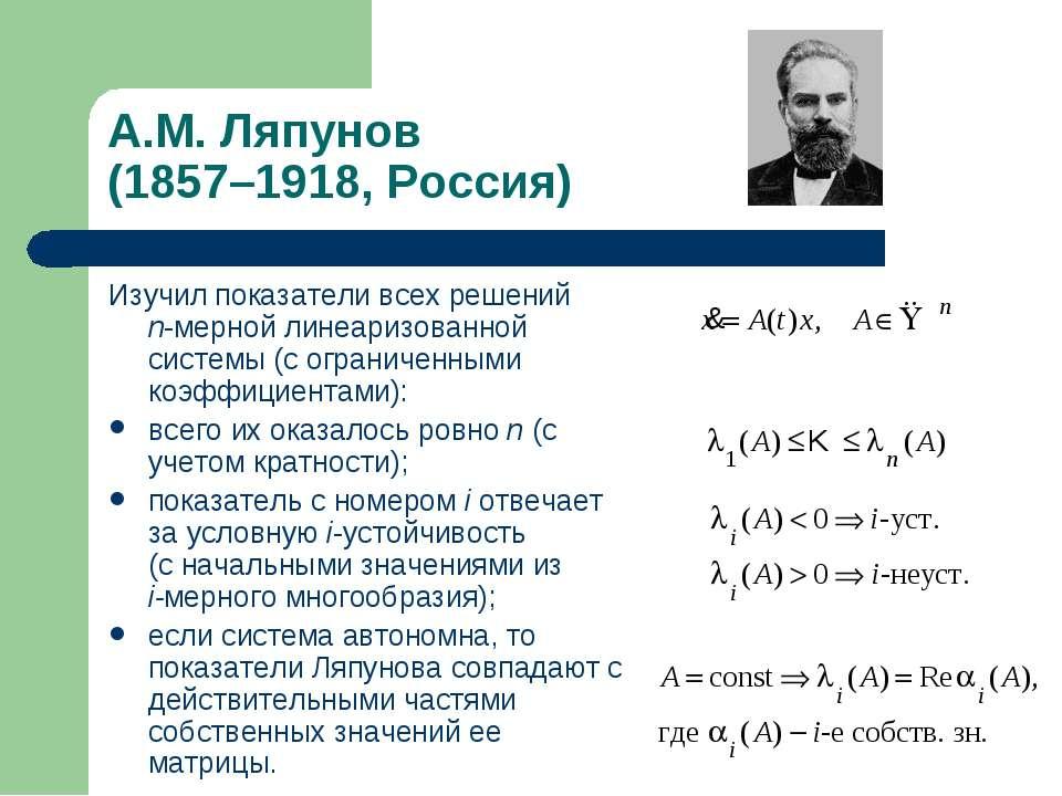 А.М.Ляпунов (1857–1918, Россия) Изучил показатели всех решений n-мерной лине...