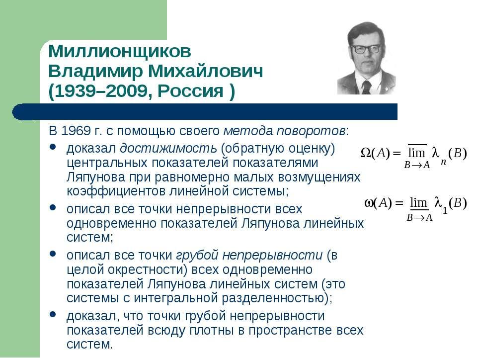 Миллионщиков Владимир Михайлович (1939–2009, Россия ) В 1969 г. с помощью сво...