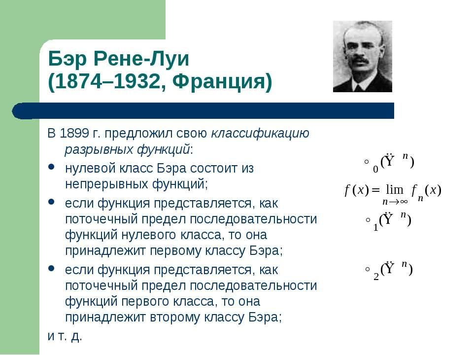 Бэр Рене-Луи (1874–1932, Франция) В 1899г. предложил свою классификацию разр...