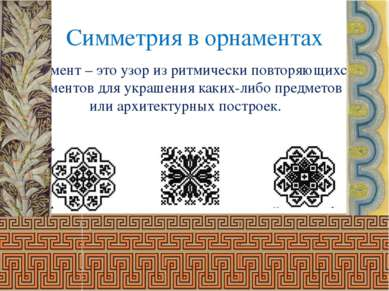 Симметрия в орнаментах Орнамент – это узор из ритмически повторяющихся элемен...