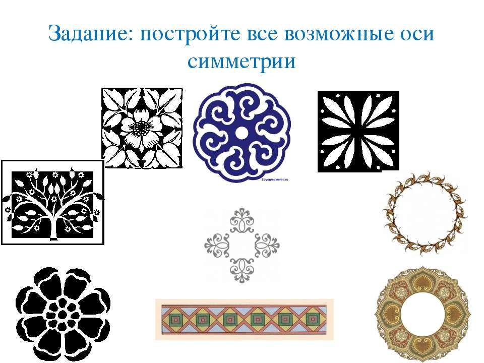 Задание: постройте все возможные оси симметрии