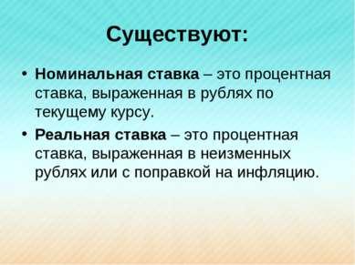 Существуют: Номинальная ставка – это процентная ставка, выраженная в рублях п...