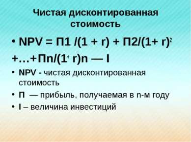 Чистая дисконтированная стоимость NPV = П1 /(1 + r) + П2/(1+ r)2 +…+ Пn/(1+ r...