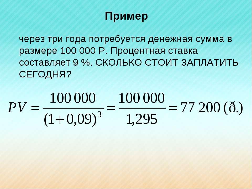 Пример через три года потребуется денежная сумма в размере 100000Р. Процент...