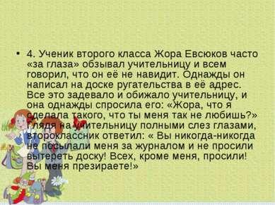 4. Ученик второго класса Жора Евсюков часто «за глаза» обзывал учительницу и ...