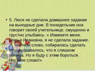 5. Люся не сделала домашнее задание на выходные дни. В понедельник она говори...