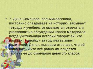7. Дина Семенова, восьмиклассница, постоянно опаздывает на историю, забывает ...
