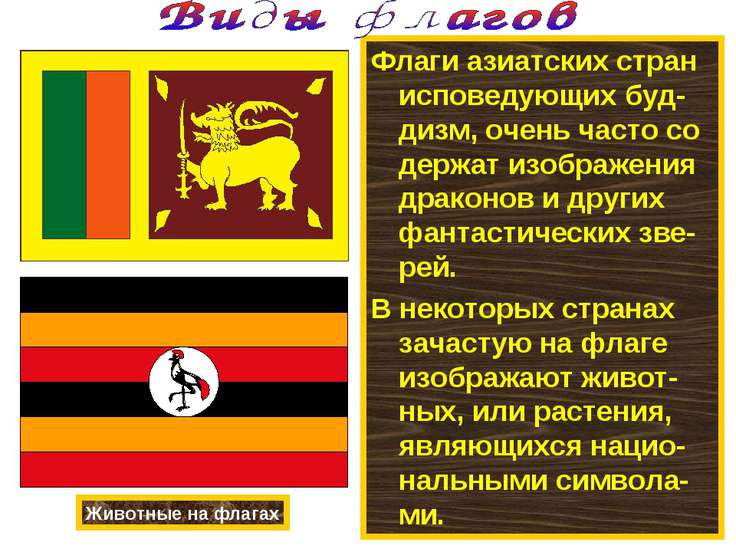 Флаги азиатских стран исповедующих буд-дизм, очень часто со держат изображени...