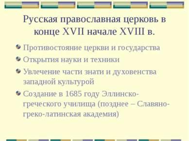 Русская православная церковь в конце XVII начале XVIII в. Противостояние церк...