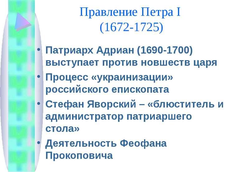Правление Петра I (1672-1725) Патриарх Адриан (1690-1700) выступает против но...