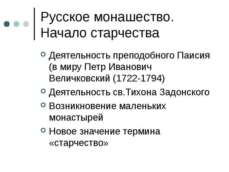Русское монашество. Начало старчества Деятельность преподобного Паисия (в мир...
