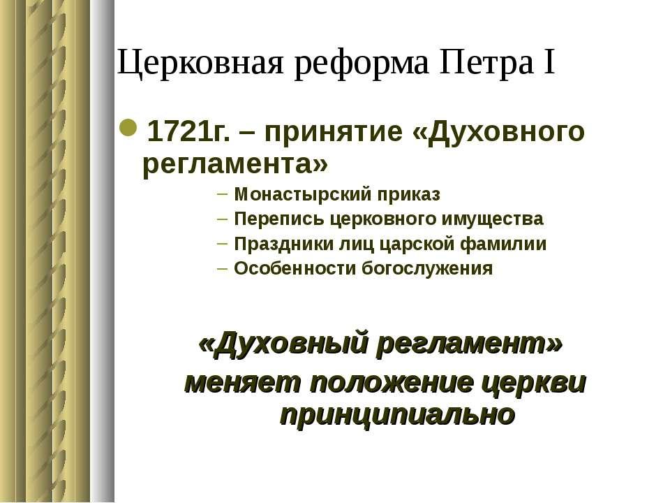 Церковная реформа Петра I 1721г. – принятие «Духовного регламента» Монастырск...