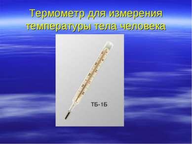 Термометр для измерения температуры тела человека