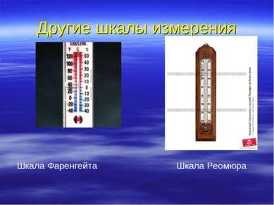 Другие шкалы измерения Шкала Фаренгейта Шкала Реомюра