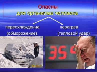 Опасны для организма человека переохлаждение перегрев (обморожение) (тепловой...