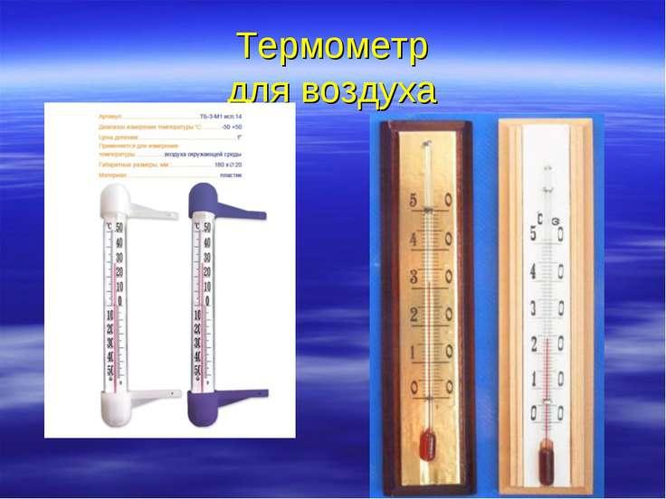 Термометр для воздуха
