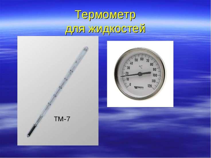 Термометр для жидкостей