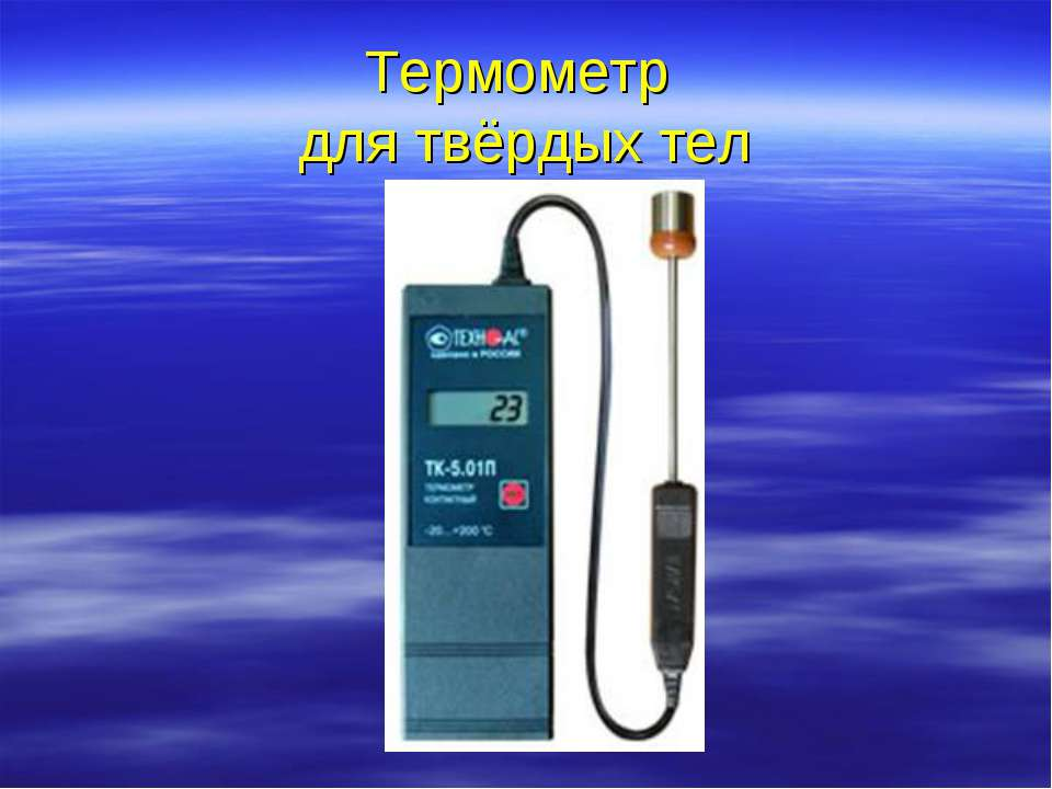 Термометр для твёрдых тел