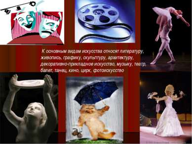 К основным видам искусства относят литературу, живопись, графику, скульптуру,...