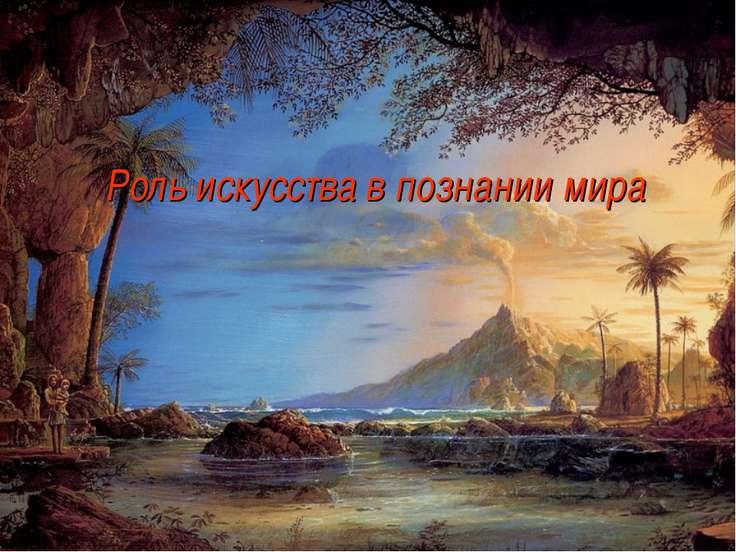 Роль искусства в познании мира