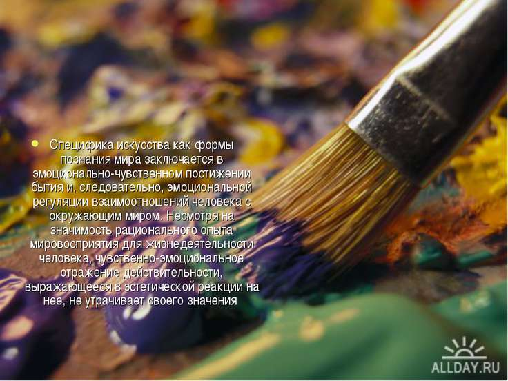 Специфика искусства как формы познания мира заключается в эмоционально-чувств...