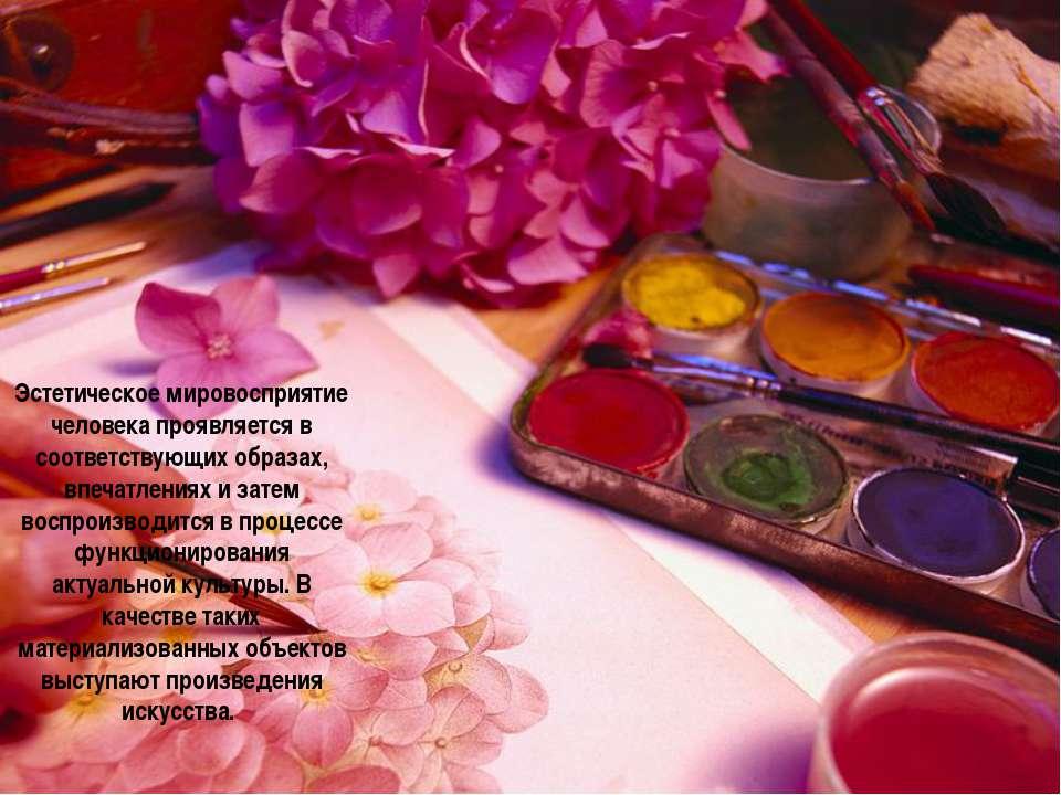 Эстетическое мировосприятие человека проявляется в соответствующих образах, в...