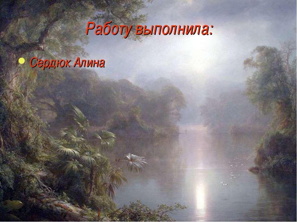 Работу выполнила: Сердюк Алина