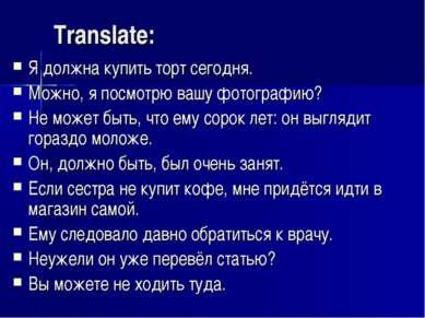 Translate: Я должна купить торт сегодня. Можно, я посмотрю вашу фотографию? Н...